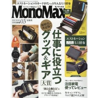 エストネーション(ESTNATION)のMonoMax 3月号付録(折り財布)