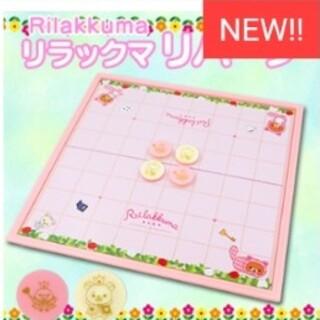 タイトー(TAITO)の【新品未使用】リラックマリバーシ(ピンク)(キャラクターグッズ)