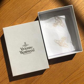 ヴィヴィアンウエストウッド(Vivienne Westwood)のヴィヴィアン  空箱 (その他)