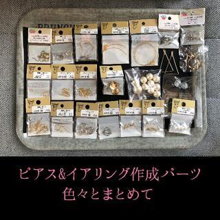 キワセイサクジョ(貴和製作所)のピアス イヤリング金具 作成パーツ色々まとめて 貴和製作所 匿名配送(各種パーツ)