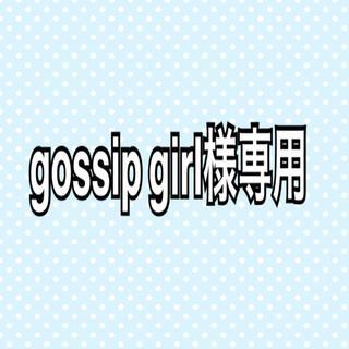 gossip girl様専用(外出用品)
