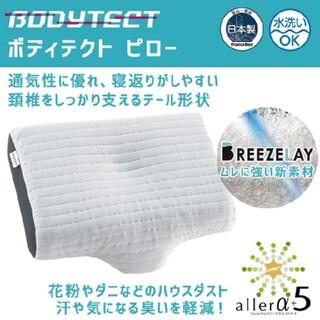 フランスベッド(フランスベッド)の新品 フランスベッド 枕 ボディテクトピロー(枕)