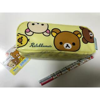 リラックマ  ペンポーチ 筆箱 新品未使用 鉛筆2本つき 2B(キャラクターグッズ)