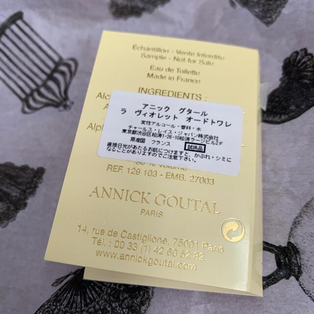Annick Goutal(アニックグタール)のレア!グタール ラ ヴィオレットEDT チューブサンプル レア 未開封未使用品 コスメ/美容の香水(香水(女性用))の商品写真