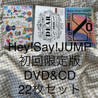 ヘイセイジャンプ(Hey! Say! JUMP)のHey!Say!JUMP 初回限定版 DVD & CDセット(22枚)(ミュージック)