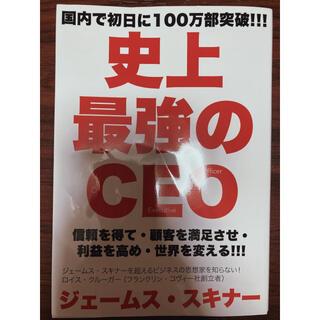 史上最強のCEO(ビジネス/経済)