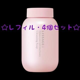 LISSAGE - リサージ i クレンジングソープ【レフィル・4個セット】
