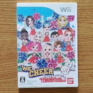 ウィー(Wii)のWE CHEER(ウィーチア) Wii(家庭用ゲームソフト)