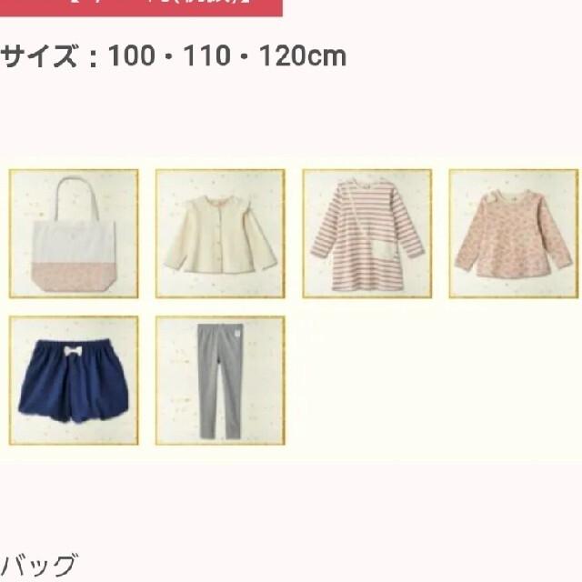 しまむら(シマムラ)のconoco 福袋2021  110センチ キッズ/ベビー/マタニティのキッズ服女の子用(90cm~)(その他)の商品写真
