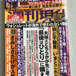 コウダンシャ(講談社)の週刊現代  2月27日・3月6日 合併号(ニュース/総合)