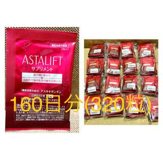 アスタリフト(ASTALIFT)のお得なセット売り アスタリフト アスタキサンチン 160日分(320粒)(ダイエット食品)