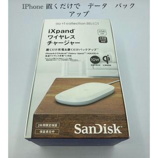 サンディスク(SanDisk)の未使用AU +1 Selection ワイヤレス充電器 バックアップ 256GB(バッテリー/充電器)
