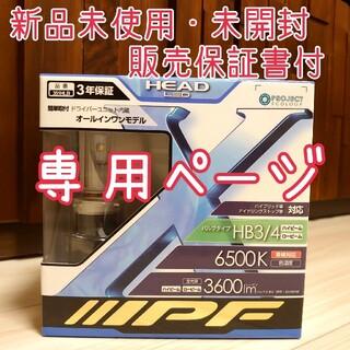 フィリップス(PHILIPS)の処分!4/20まで【新品未使用】IPF LED ヘッドランプバルブ 65K HB(車外アクセサリ)