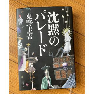 東野圭吾 沈黙のパレード ♡(文学/小説)