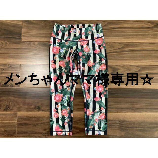 lululemon(ルルレモン)のメンちゃんママ様専用☆ レディースのパンツ(クロップドパンツ)の商品写真