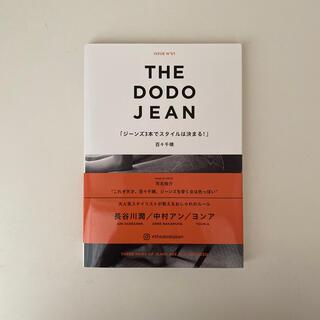 THE DODO JEAN ジーンズ3本でスタイルは決まる!