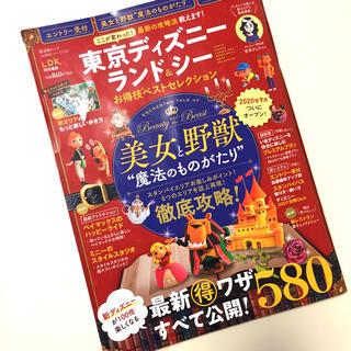 東京ディズニーランド&シーお得技ベストセレクション