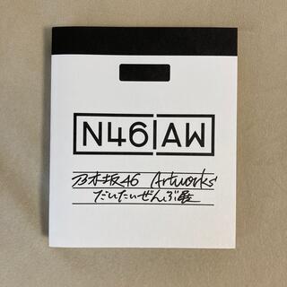ノギザカフォーティーシックス(乃木坂46)の乃木坂46 だいたい全部展 図録(アイドルグッズ)