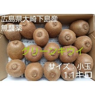 無農薬!広島県大崎下島産 グリーンキウイ小玉1.1キロ(フルーツ)