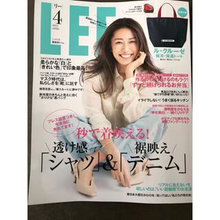 リー(Lee)のLEE (リー) 2021年 04月号(その他)