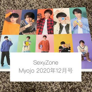 SexyZone セクゾ Myojo 2020年 12月号 厚紙 カード(アート/エンタメ/ホビー)