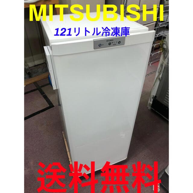 三菱(ミツビシ)の★★送料無料★★MITSUBISHIの121リトル冷凍庫★★ スマホ/家電/カメラの生活家電(冷蔵庫)の商品写真