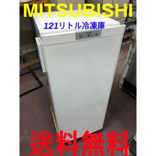 三菱 - ★★送料無料★★MITSUBISHIの121リトル冷凍庫★★