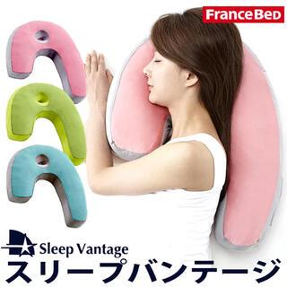 フランスベッド(フランスベッド)のスリープバンテージ ピロー【横向き寝用枕】France BeD(枕)
