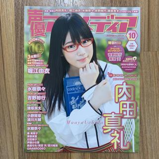 声優アニメディア 2014年10月号(声優)