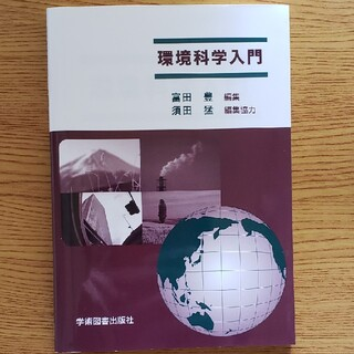 環境科学入門(科学/技術)