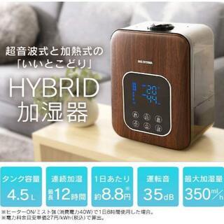 アイリスオーヤマ - 【新品未開封】アイリスオーヤマ ハイブリッド式加湿器 PH-UH35-MD