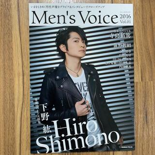 ガッケン(学研)のMen's Voice 2016 Vol.01(声優)
