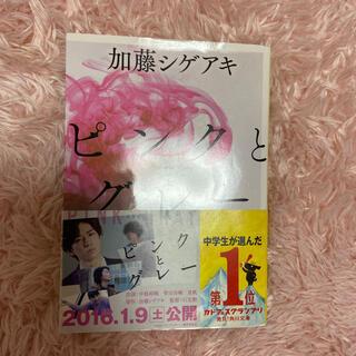 ニュース(NEWS)のピンクとグレ-(文学/小説)