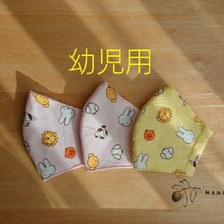 子供 幼児 インナーマスク 3枚セット ミッフィー(外出用品)