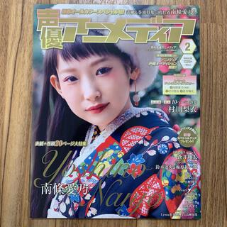 ガッケン(学研)の声優アニメディア 2017年2月号(声優)