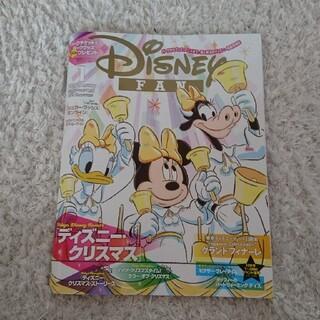 ディズニー(Disney)のディズニー FAN 2019年 1月号(アート/エンタメ/ホビー)