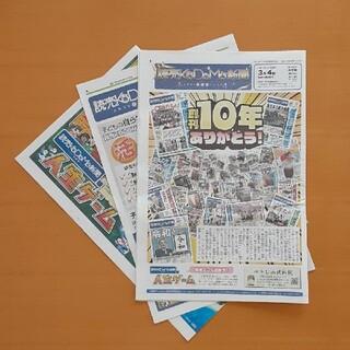 ショウガクカン(小学館)の読売KoDoMo(こども)新聞第519号(ニュース/総合)