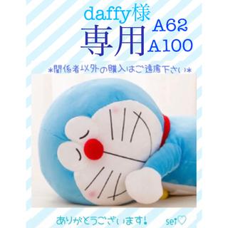 daffy様専用 A62   A100(外出用品)