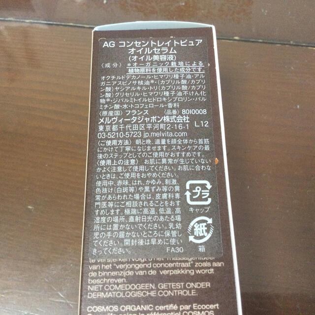 Melvita(メルヴィータ)のセット メルヴィータ アルガンコンセントレイトピュア 美容クリーム オイル美容液 コスメ/美容のスキンケア/基礎化粧品(フェイスクリーム)の商品写真
