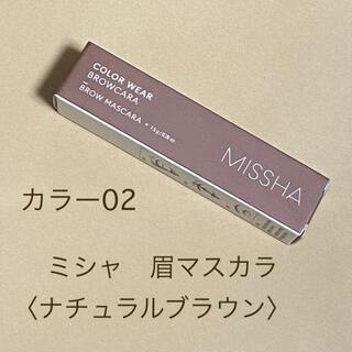 ミシャ(MISSHA)のMISSHA カラーウエア ブロウカラ color wear browcara(眉マスカラ)