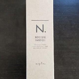 ナプラ(NAPUR)の【新品・未使用】N. モイスチャーハンドゲル(ハンドクリーム)