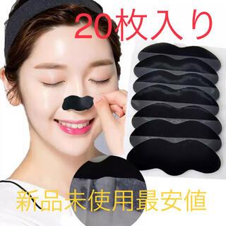 【新品未使用最安値】毛穴スッキリパック黒 20枚(パック/フェイスマスク)