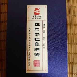 【値下げ】正岩肉桂集結號(茶)