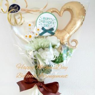 感謝 花束 バルーンブーケ 母の日 プレゼント(その他)