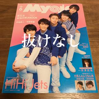 Myojo 2020年6月号 HiHi Jets表紙(アート/エンタメ/ホビー)