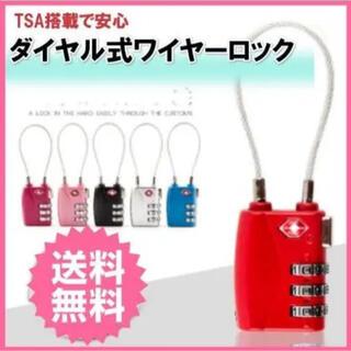 TSA ダイヤル式 ワイヤーロック 鍵 スーツケース ベルト 紛失 南京錠(旅行用品)