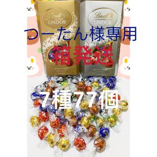 リンツ(Lindt)のつーたん様専用リンツリンドールチョコレート 7種77個(菓子/デザート)