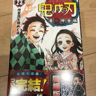 バンダイ(BANDAI)の鬼滅の刃 23巻 フィギュア付き同梱版(少年漫画)