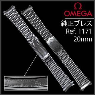 オメガ(OMEGA)の(563.5) オメガ 純正 ブレス Ω 20mm Ref.1171(金属ベルト)