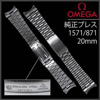 OMEGA - (565.5) オメガ 純正 ブレス Ω 20mm Ref.1571 90年代